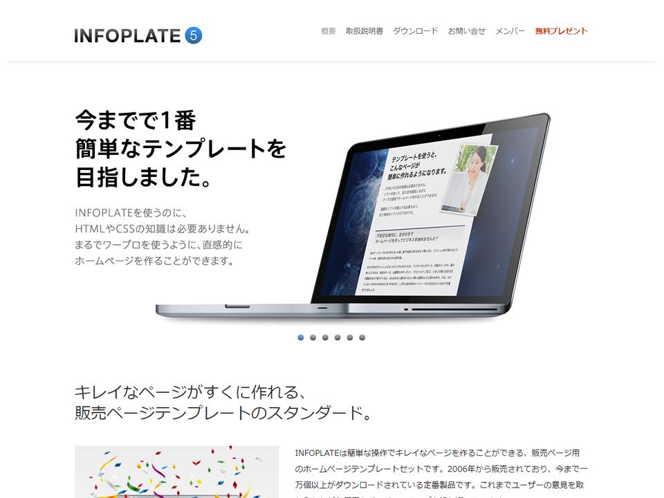 INFOPLATE 5