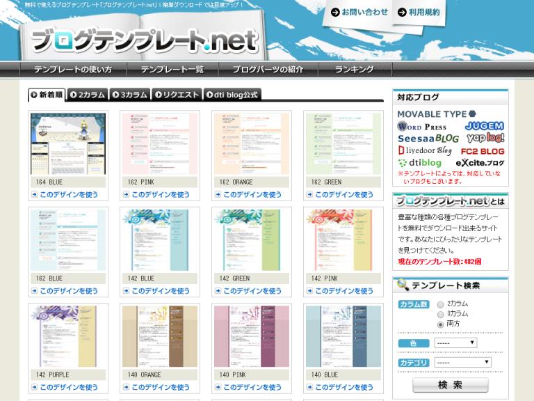 ブログテンプレート.net