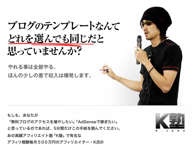 K氏の無料ブログテンプレート