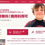 WEBテンプレート・ファクトリー