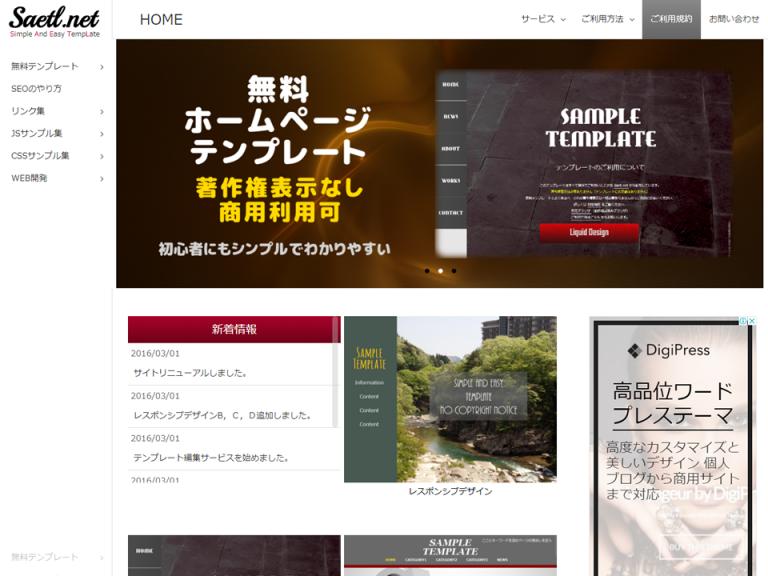 全部無料のホームページテンプレート saetl.net