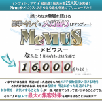 MeVIUS - メビウス -