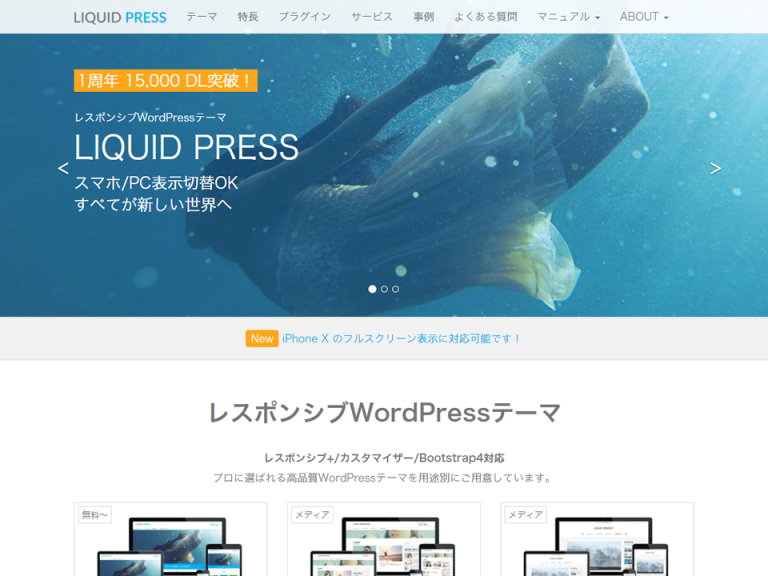 LIQUID PRESS