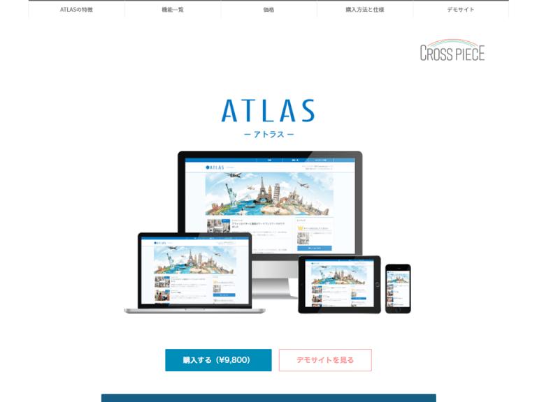 ATLAS(アトラス)