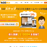 PAGEKit(ページキット)