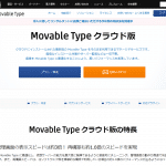 Movable Type クラウド版