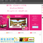 ホームページ・ビルダー21